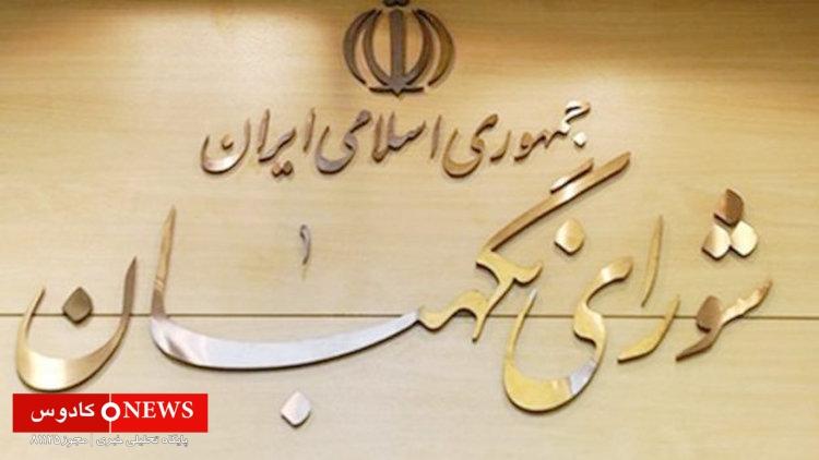 رد صلاحیت یکی از نامزدهای انتخابات شورای شهر ماسال به قطعیت نزدیک شد