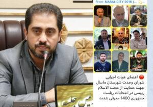 اعضای هیات نظارت بر انتخابات شوراها علنا از رئیسی حمایت کردند!
